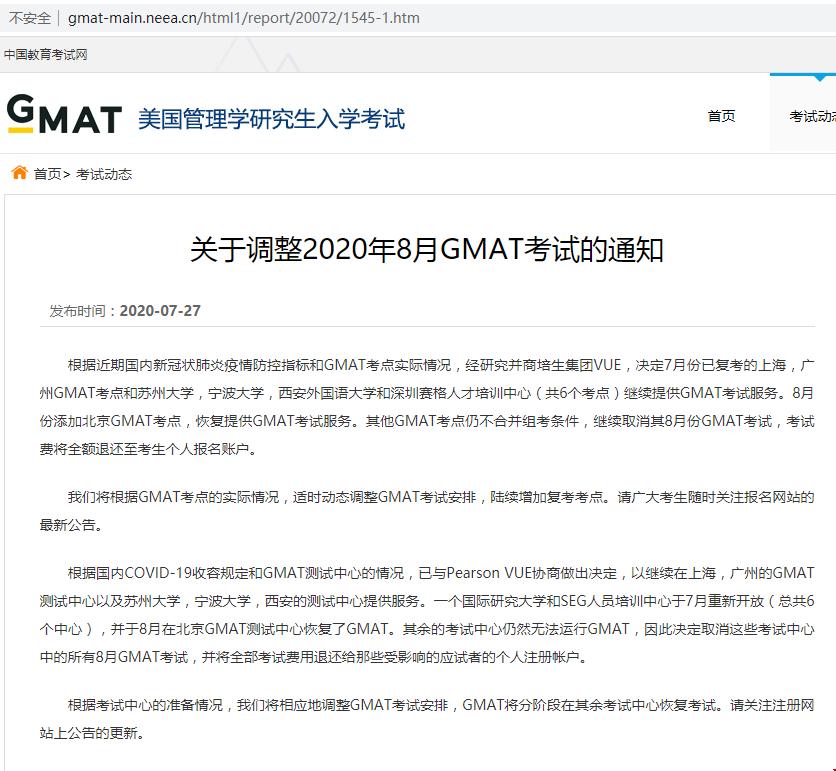8月GMAT恢复北京线下考试