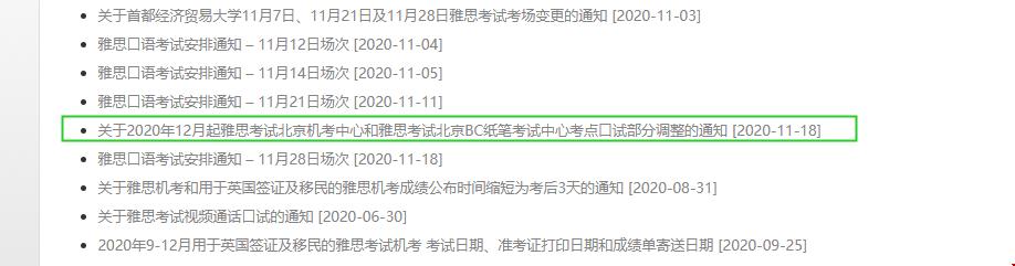 12月北京雅思考生注意:部分考点调整!